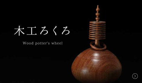 Wood potter's wheel