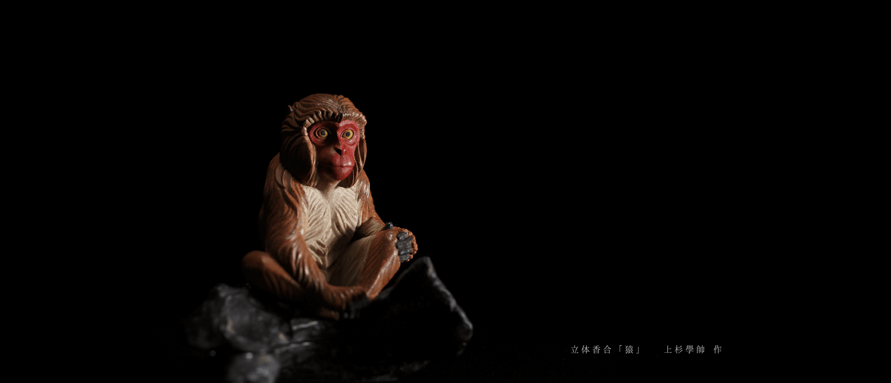 立体香合 「猿」