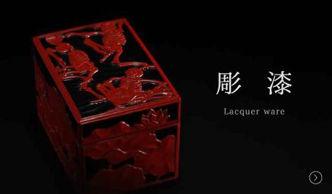 彫漆 Choshitsu